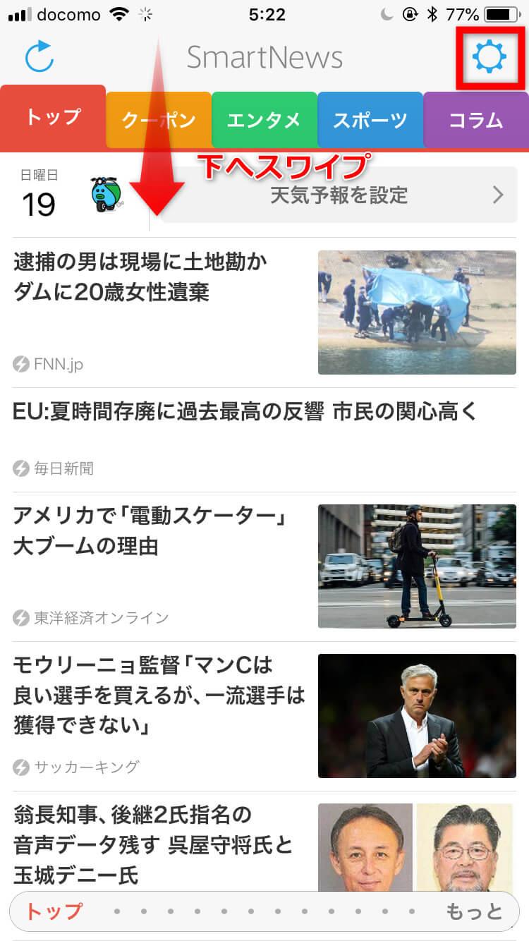SmartNews07