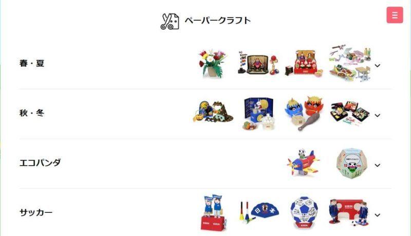 Paper_craft (2)