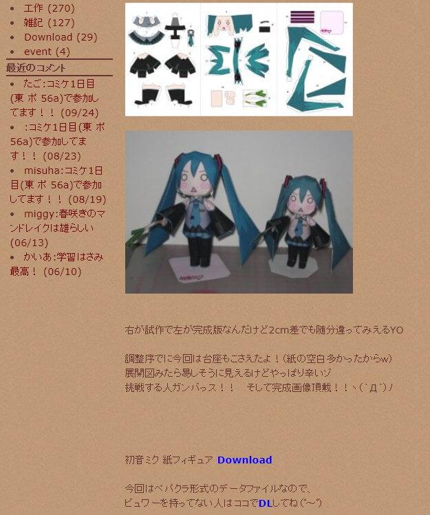 Paper_craft (20)
