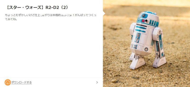 Paper_craft (4)