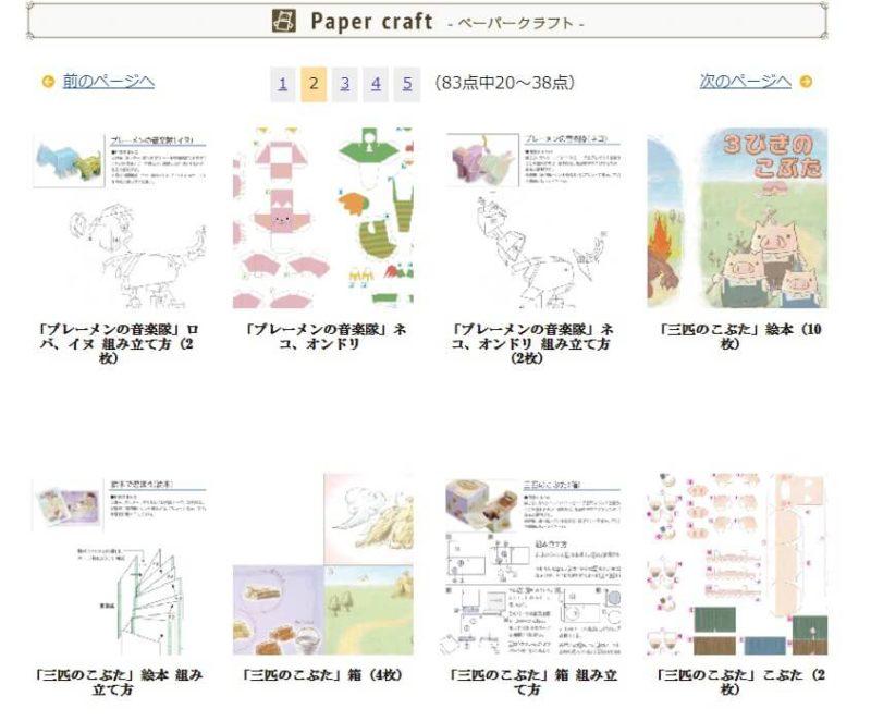 Paper_craft (5)
