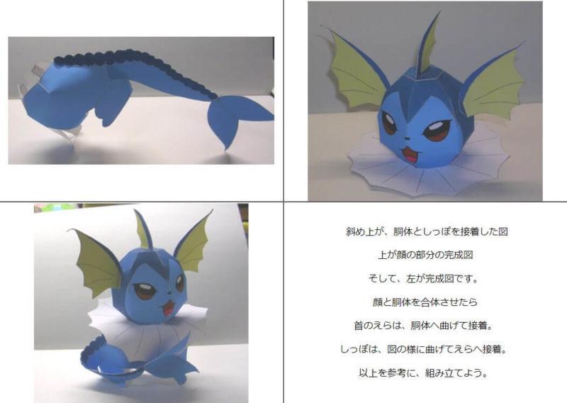 Paper_craft (9)