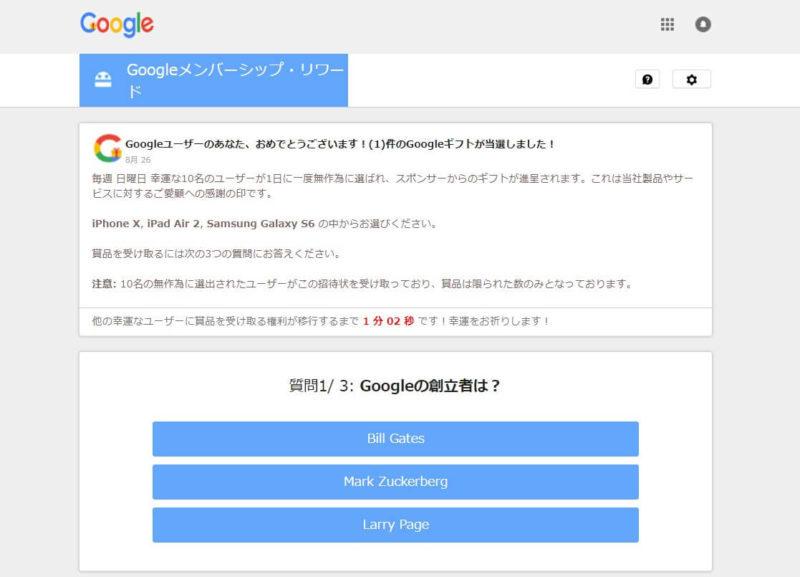 google_scam (4)