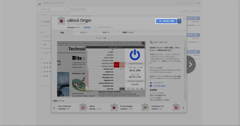 ublock_origin (1)