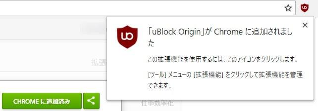 ublock_origin (29)