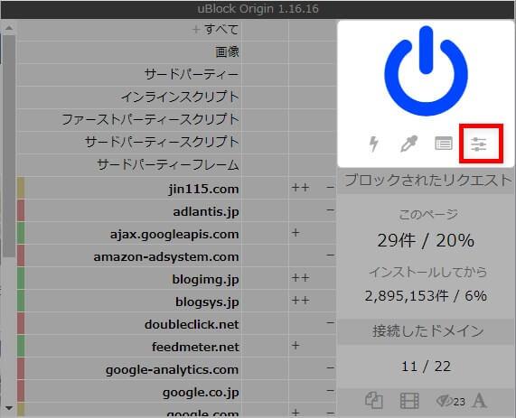 ublock_origin (31)