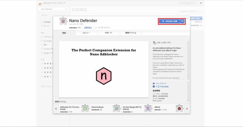 nanodefender (4)