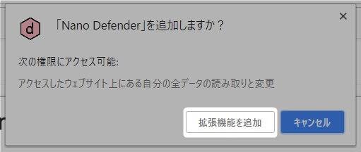 nanodefender (5)