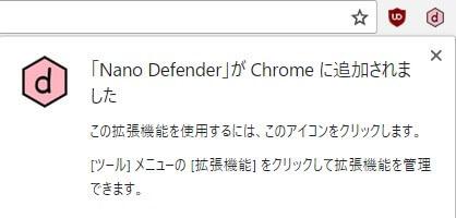 nanodefender (6)