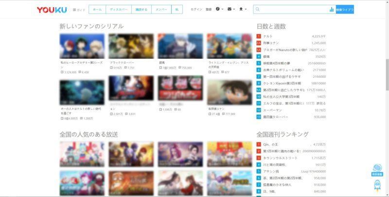 youku (3)
