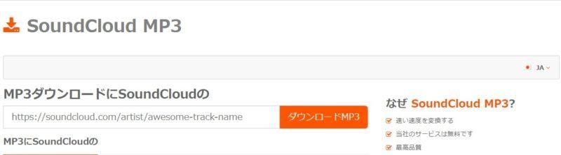 soundcloud-download (25)