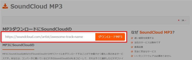 soundcloud-download (8)