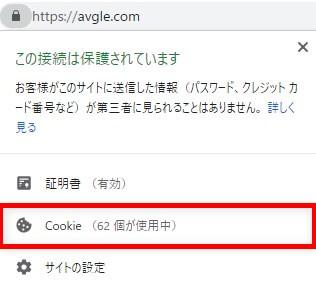 デバイス 感染 Avgle が 【決定版】Avgleが見られないときの5つの対処法
