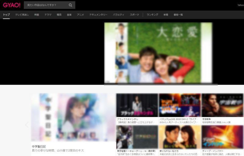 gyao-download (5)