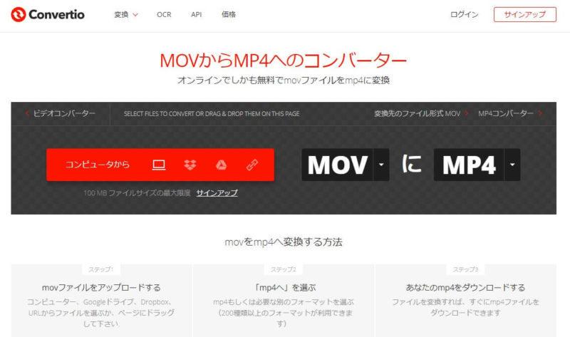 mov-mp4-convert (7)