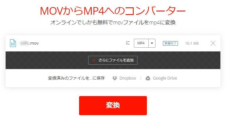 mov-mp4-convert (8)