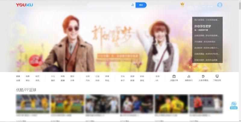 youku ダウンロード 方法