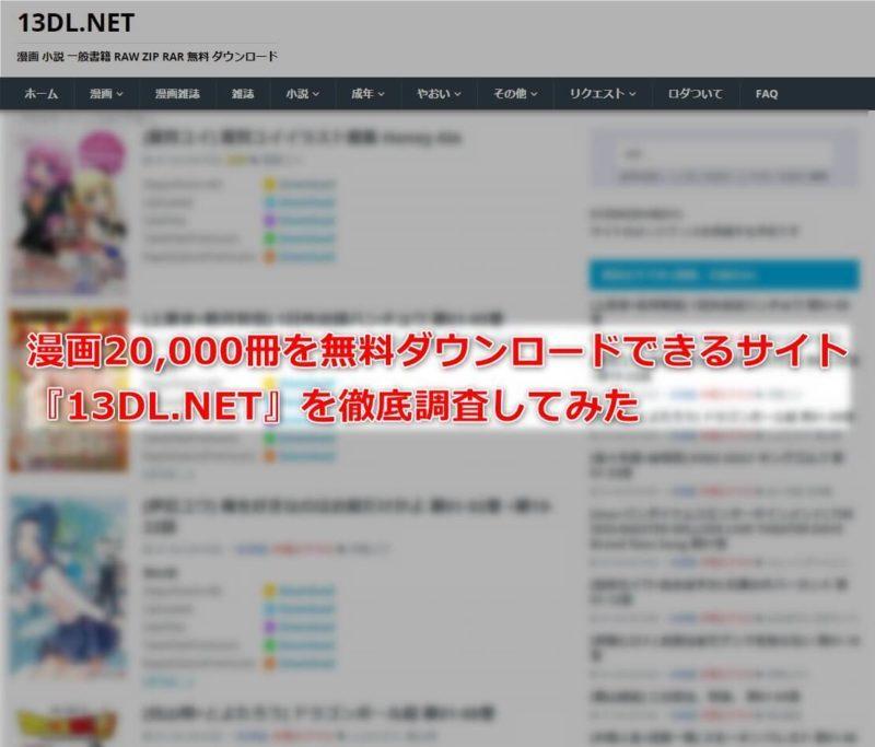 13dl-download (11)