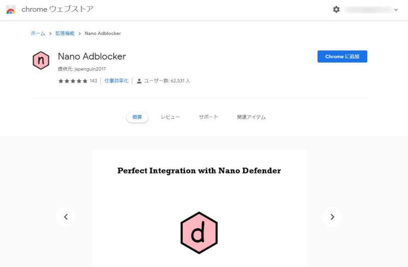 nano-adblocker (1)