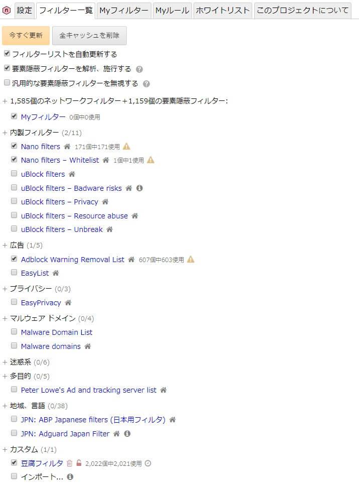 nano-adblocker (5)