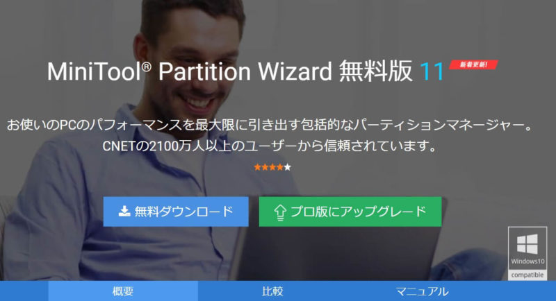 minitool-partition-wizard (1)