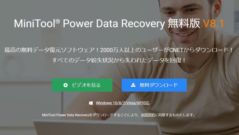 minitool-power-data-recovery (1)