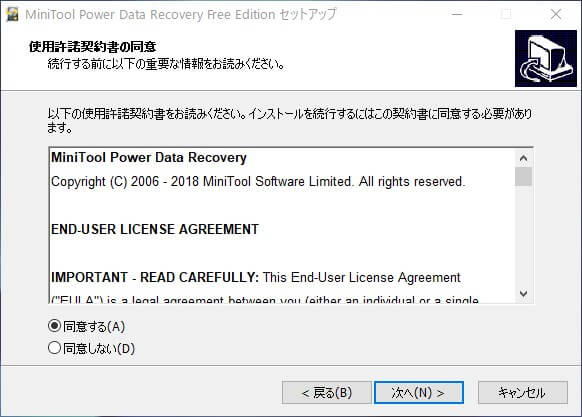 minitool-power-data-recovery (4)