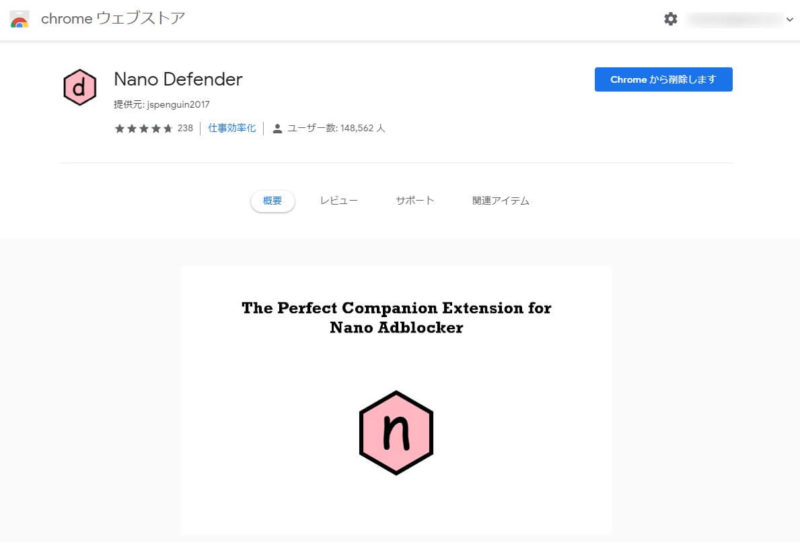 nanodefender01