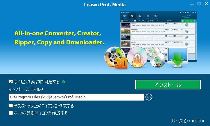 leawo-prof-media (1)