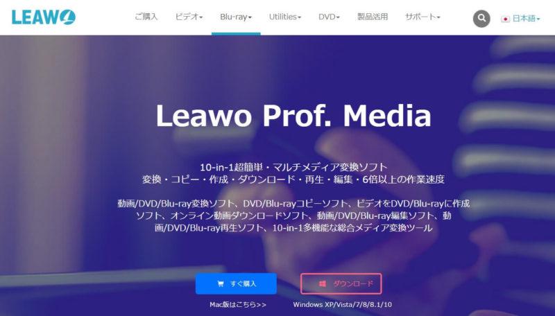 leawo-prof-media (6)