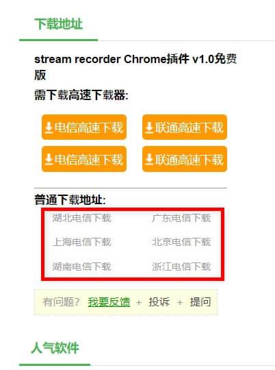 stream-recorder (10)