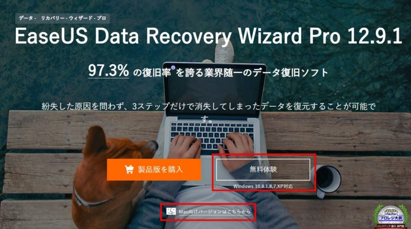 easeus-data-recovery-wizard (1)