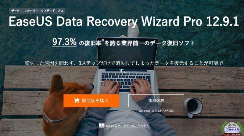 easeus-data-recovery-wizard (1)_1