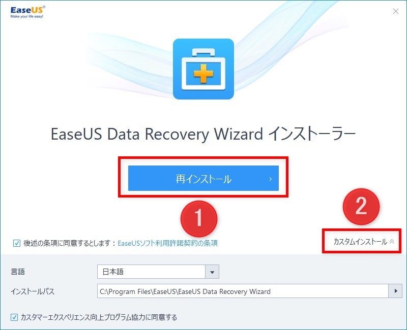 easeus-data-recovery-wizard (5)