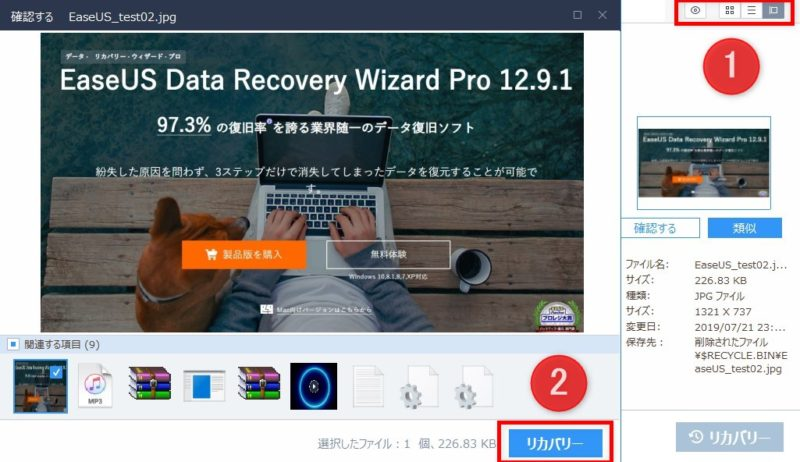 easeus-data-recovery-wizard (8)