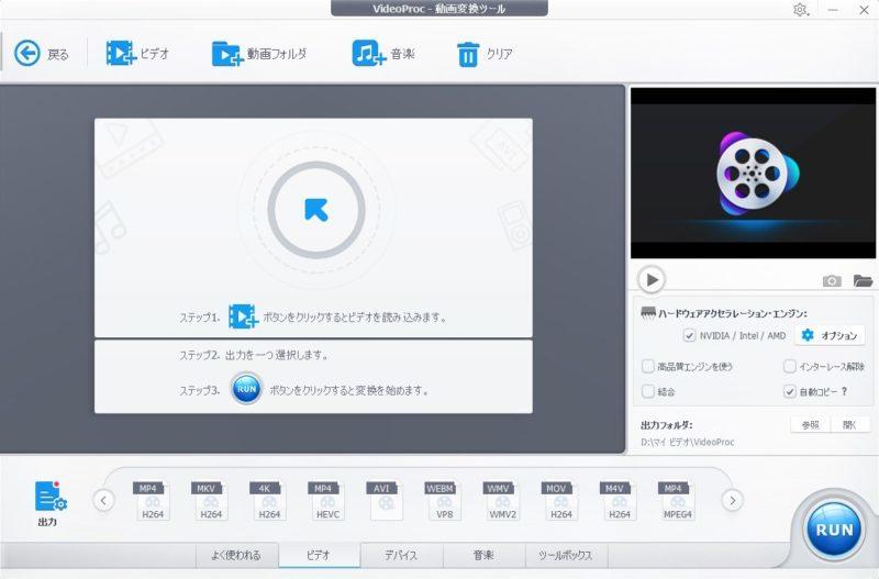videoproc (7)
