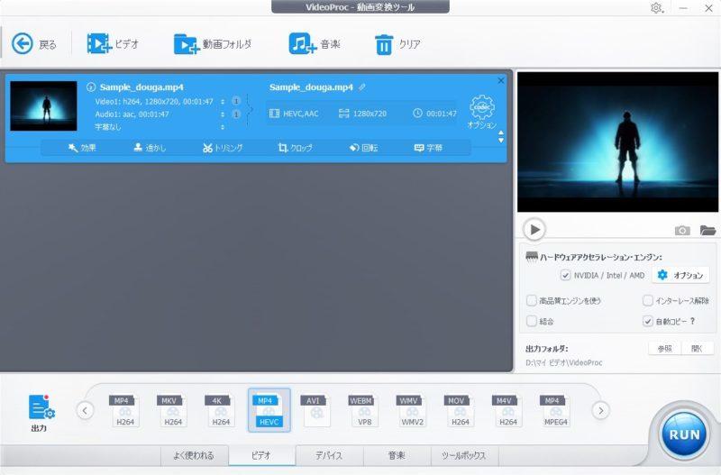 videoproc (8)