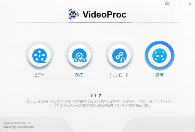 videoproc-recorder (1)
