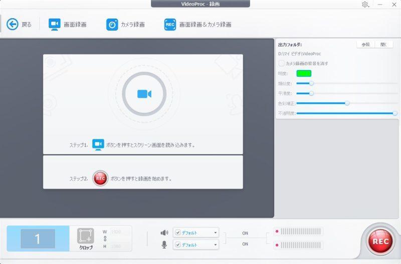 videoproc-recorder (2)