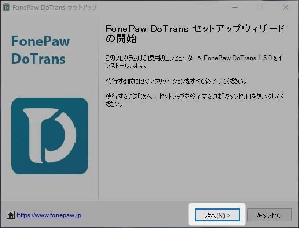fonepaw-doTrans (15)