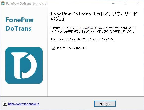 fonepaw-doTrans (20)