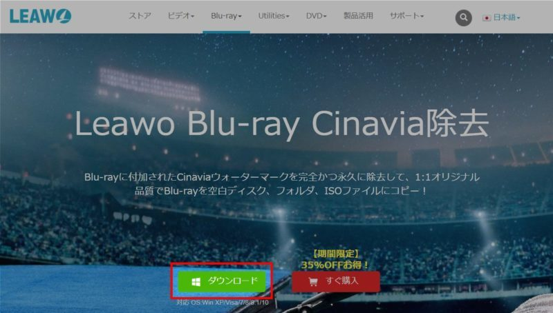 leawo-blu-ray-copy (8)