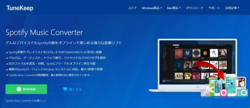 spotify-music-converter (1)