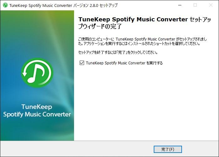 spotify-music-converter (11)