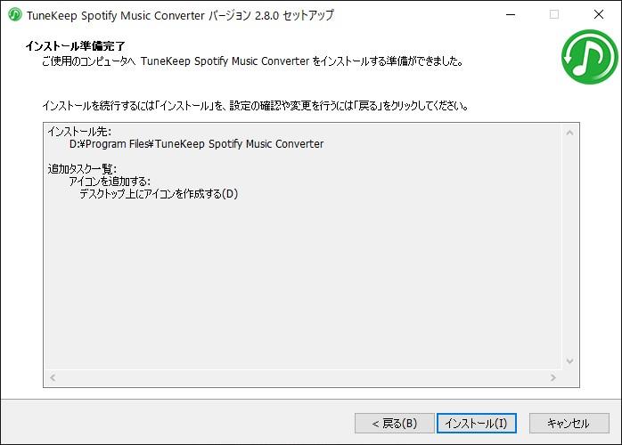 spotify-music-converter (12)