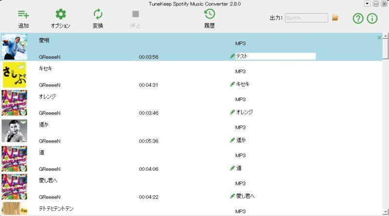 spotify-music-converter (4)