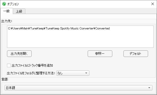 spotify-music-converter (9)