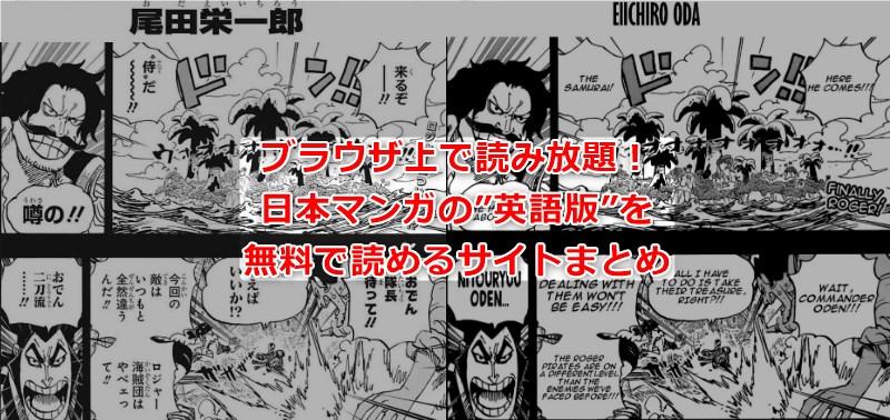 漫画 読み 放題 無料 海外
