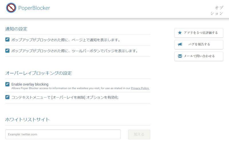 popup-blocker (6)