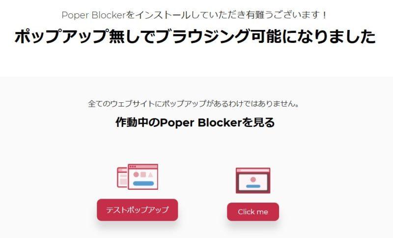 popup-blocker (7)